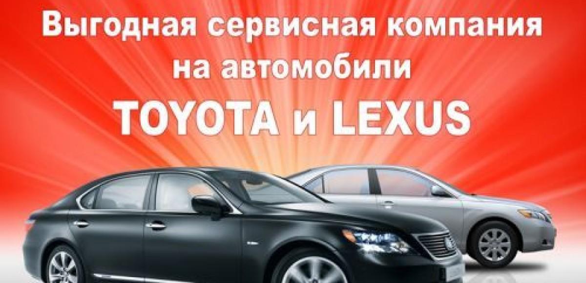 «СП БИЗНЕС КАР», Москва. Выгодная сервисная программа для владельцев Toyota и Lexus