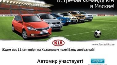 KIA Motors Rus приглашает на праздник, посвященный финалу KIA-тура