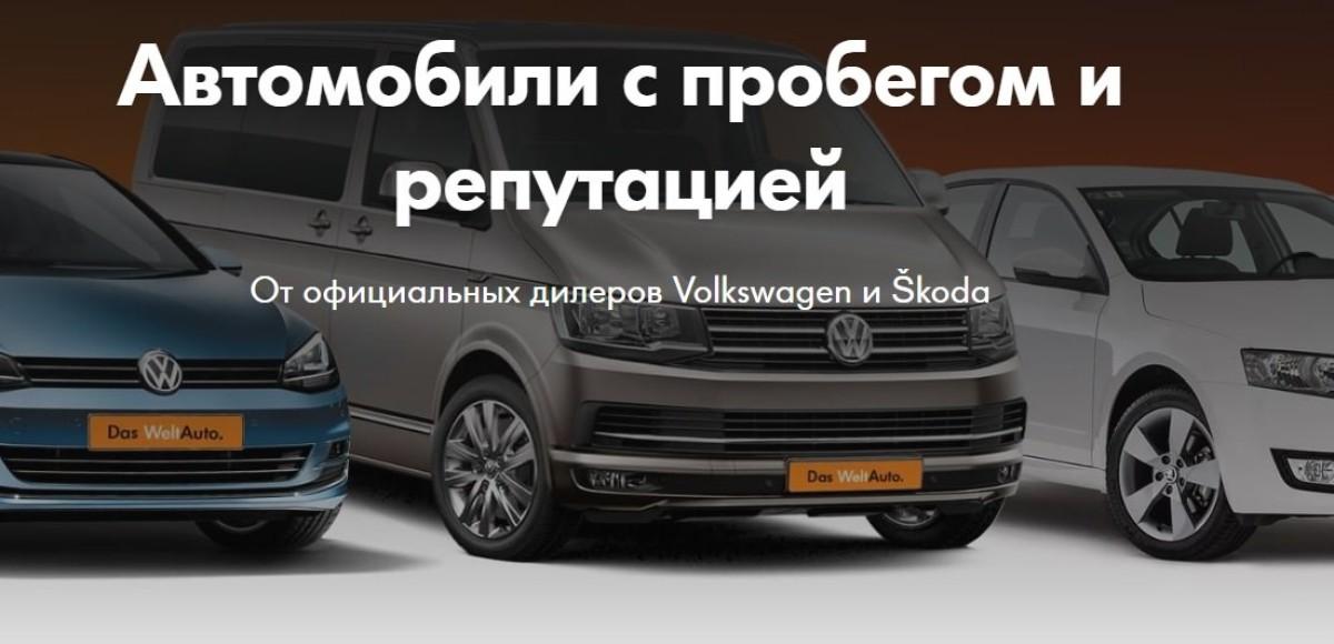 Немецкий концерн перезапустил в России сайт по продаже машины с пробегом