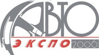 В Барнауле проходит выставка «АВТО-экспо 2008»