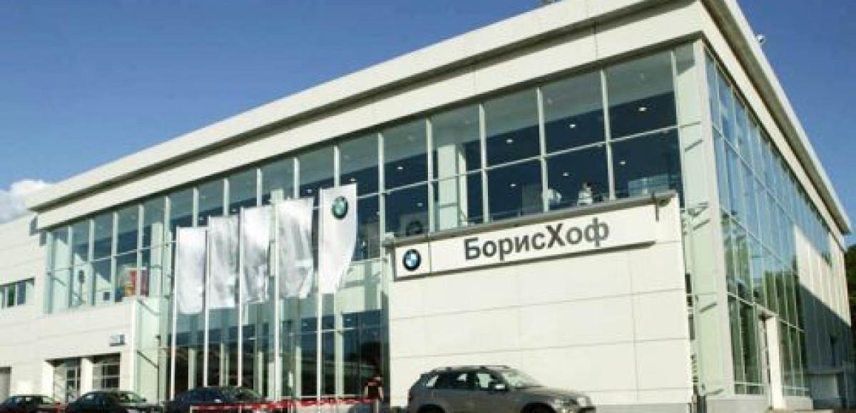 В Москве открылся еще один автоцентр «БорисХоф»