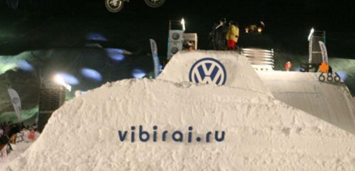 Volkswagen поддерживает фестиваль экстремальных видов спорта