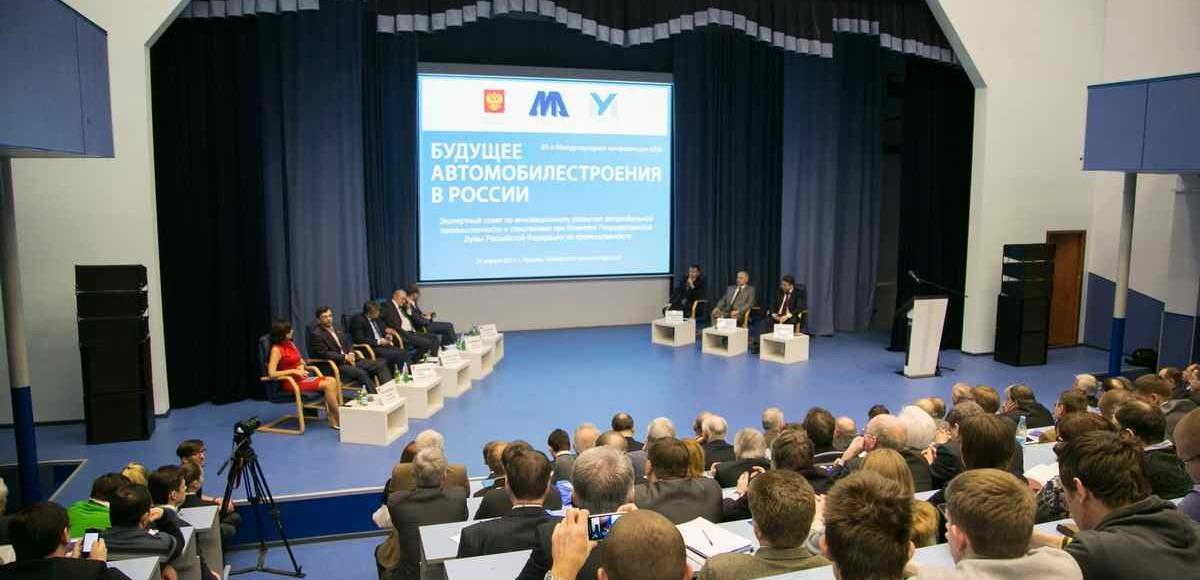 85-я Международная конференция Ассоциации автомобильных инженеров