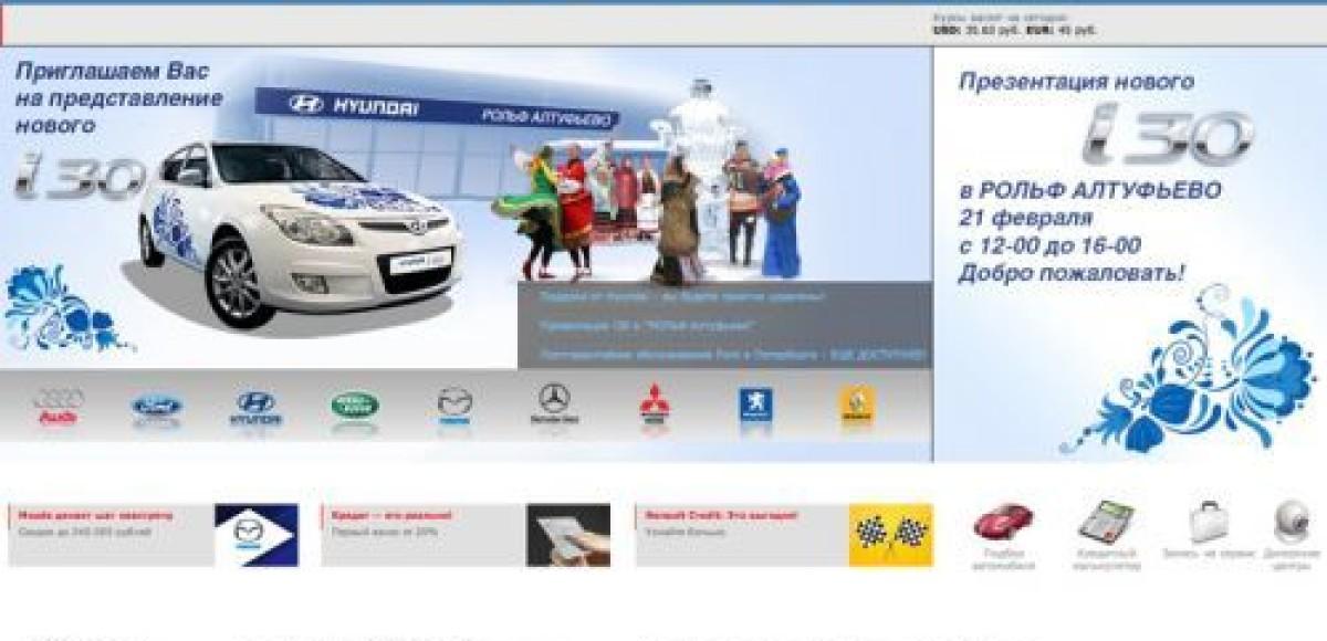 Розничное подразделение ГК «РОЛЬФ» запустило новую версию корпоративного сайта