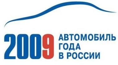«Автомобиль года в России 2009». Старые новые имена