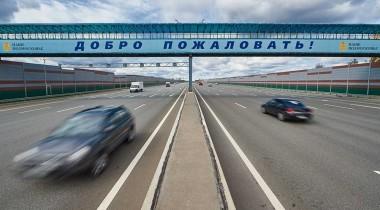 Известна стоимость проезда по трассе М-11 Москва-Санкт-Петербург