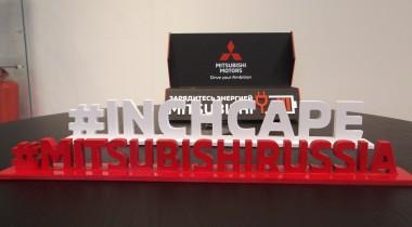 Добро пожаловать: в Москве открылся 18 дилер Mitsubishi Motors.