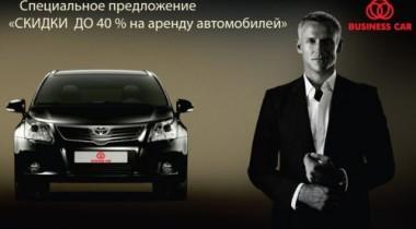 «СП БИЗНЕС КАР», Москва. Скидки до 40% на аренду автомобиля