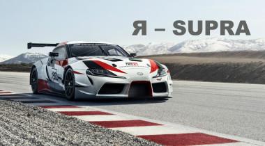 Я–Supra! Путь от заключения сотрудничества с BMW до гоночного прототипа