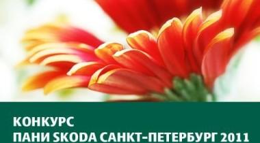 «Гриффин-Авто» объявляет конкурс «Пани Skoda Санкт-Петербург — 2011»