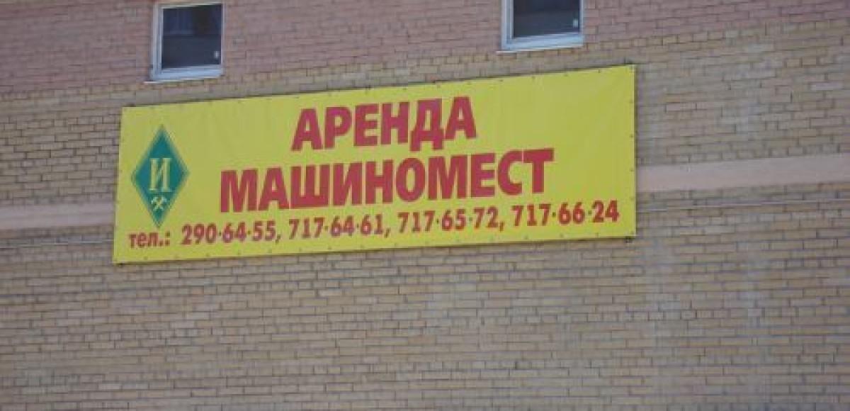 В Москве начались продажи машиномест в «народных гаражах»