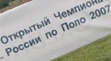 Land Rover на Открытом чемпионате России по поло