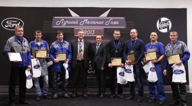 Подведены итоги конкурса «Лучший механик Ford 2013»