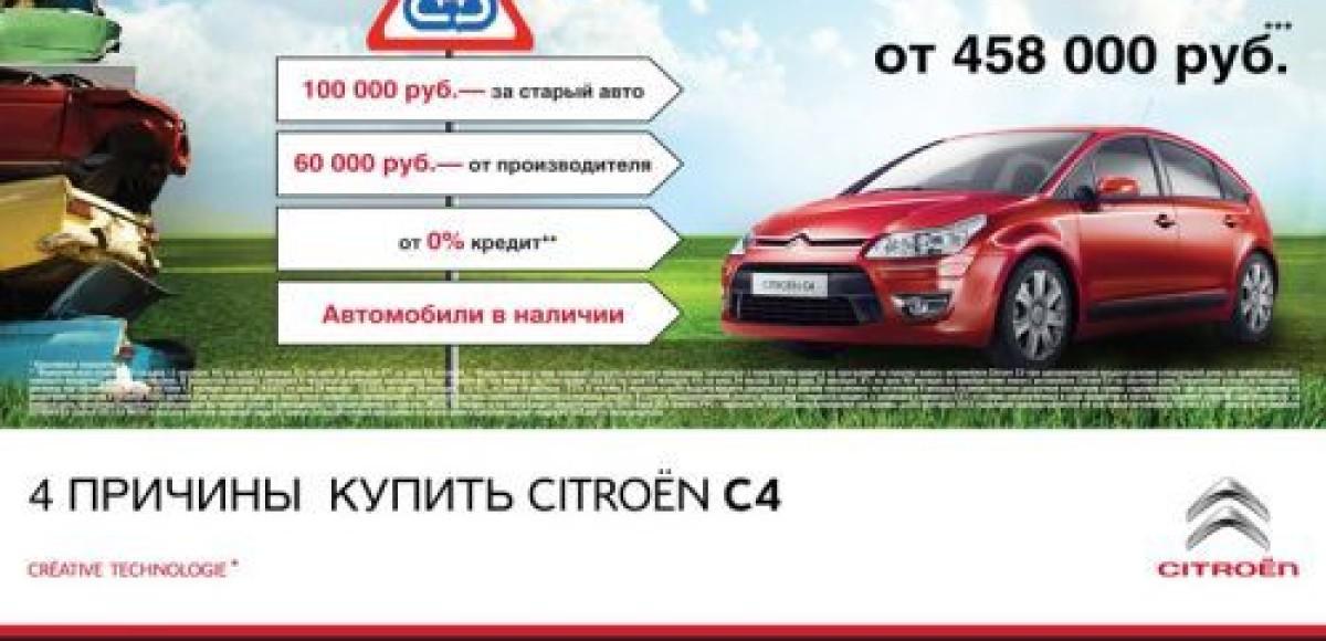Четыре причины купить Citroen C4 в компании «Эксис»!