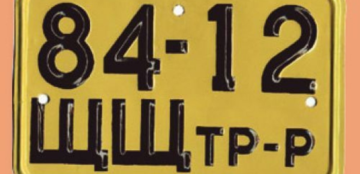 Автомобильные номера будут давать навсегда?