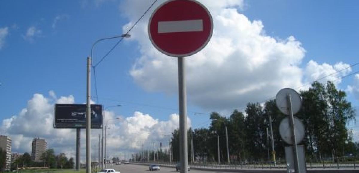 Петербургское «Яблоко» требует снять дорожные знаки, запрещающие въезд на Каменный остров