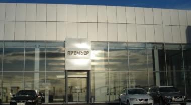 В Иркутске открылся дилерский центр Volvo