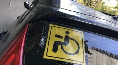 Знак «Инвалид» утратит актуальность с 1 июля
