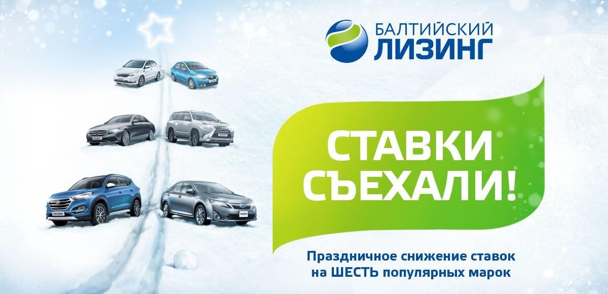«Балтийский лизинг» предлагает автомобили по сниженным ставкам