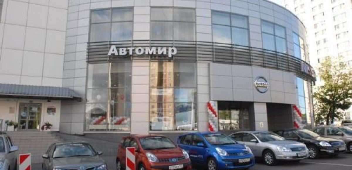 «Nissan Автомир» предлагает скидки на автомобили 2008 г.в.