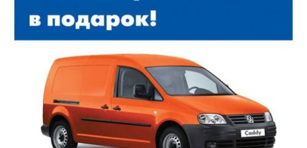 «Фольксваген Центр Пулково» дарит 1000 литров бензина за Volkswagen Caddy