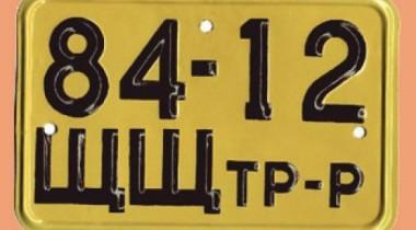 Скрывшегося с места ДТП водителя нашли по потерянному номеру