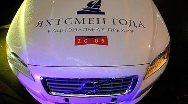 Volvo – призер национальной премии «Яхтсмен года 2009»