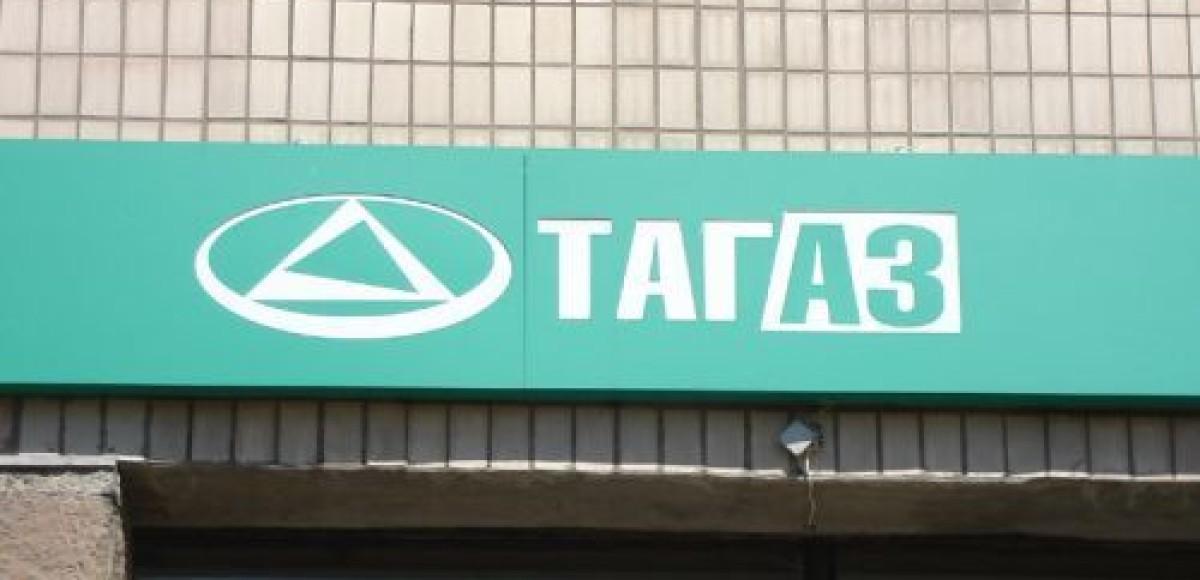Сбербанк забрал имущество ТагАЗа за долги