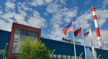 Ford уйдет из России