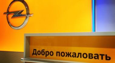 В Питере открылся первый дилер Opel