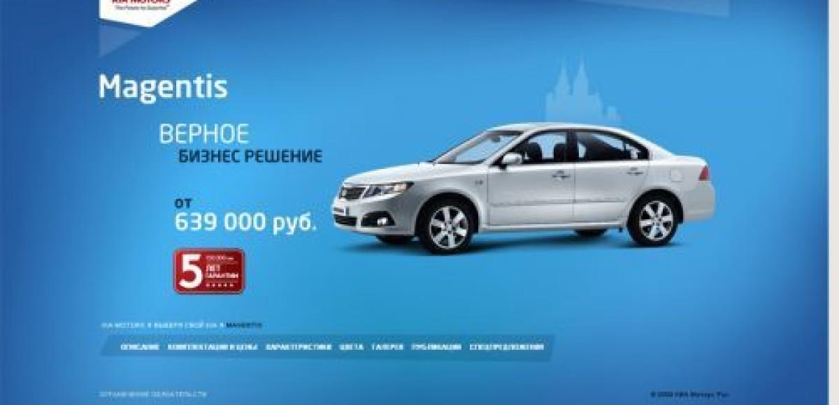 KIA Motors Rus представляет новый сайт
