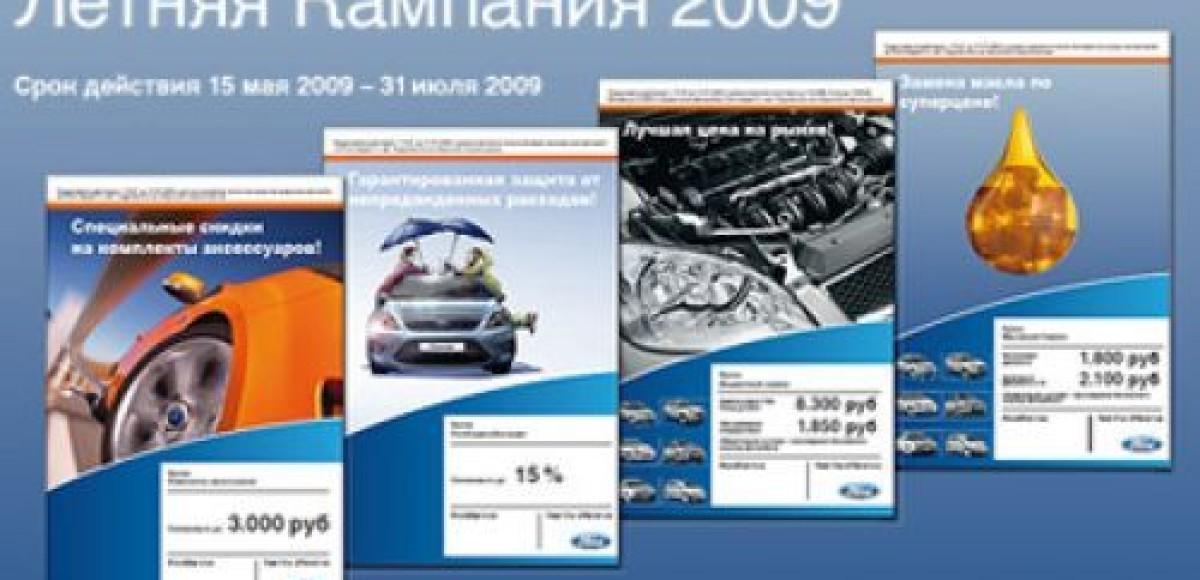 Ford объявляет летнюю кампанию 2009
