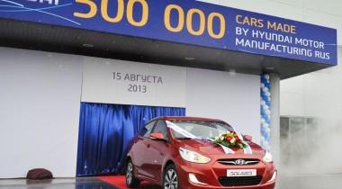 500 000-й автомобиль выпущен на российском заводе Hyundai Motor Company