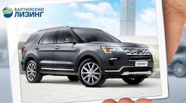 «Балтийский лизинг» предлагает Ford Explorer со скидкой до 350 000 рублей