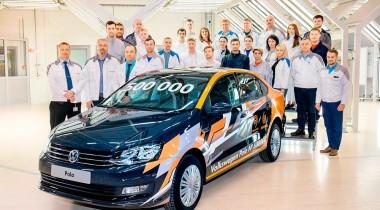 В Калуге выпущен 500-тысячный седан VW Polo