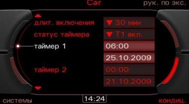 «Ауди Центр Варшавка» предлагает установить предпусковой обогреватель на Audi Q7 с двигателями TDI