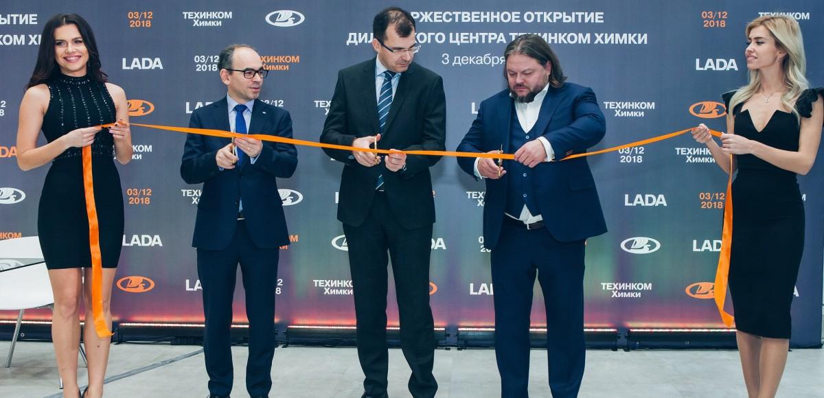 Открыт самый большой дилерский центр LADA в Москве и МО