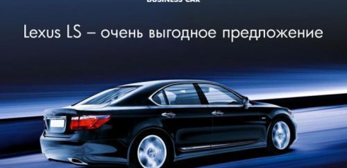 «СП БИЗНЕС КАР», Москва. Выгодное предложение на Lexus LS
