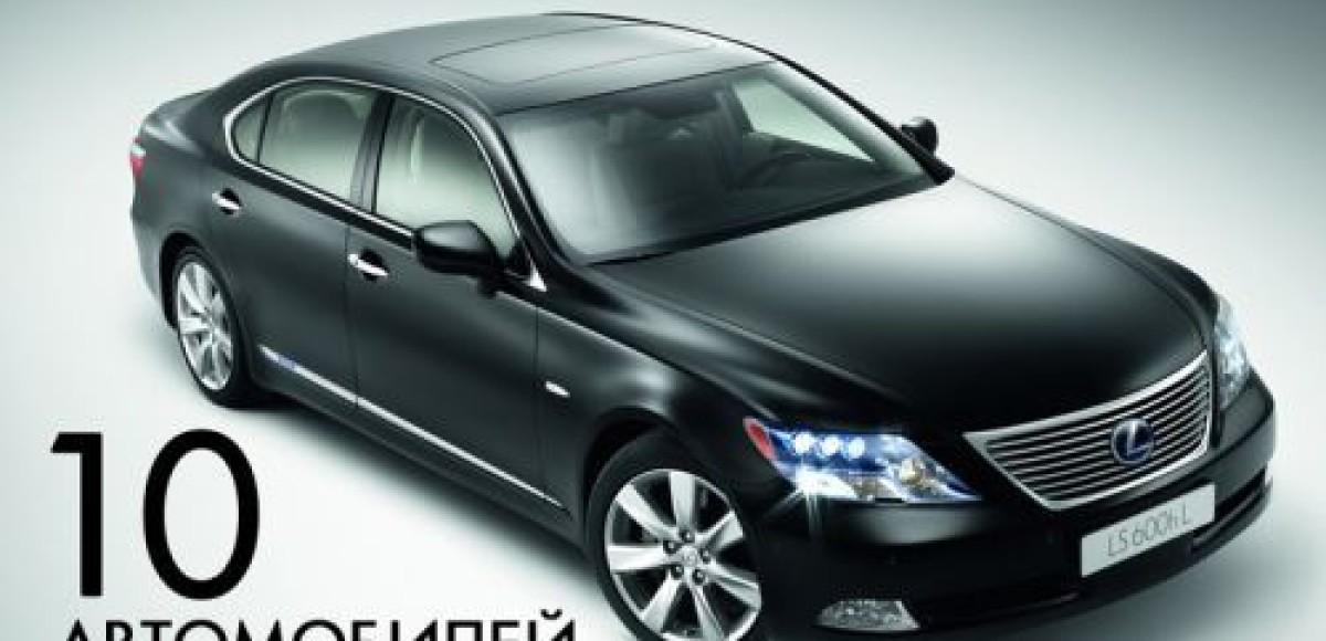 10 автомобилей Lexus LS600h по уникально цене