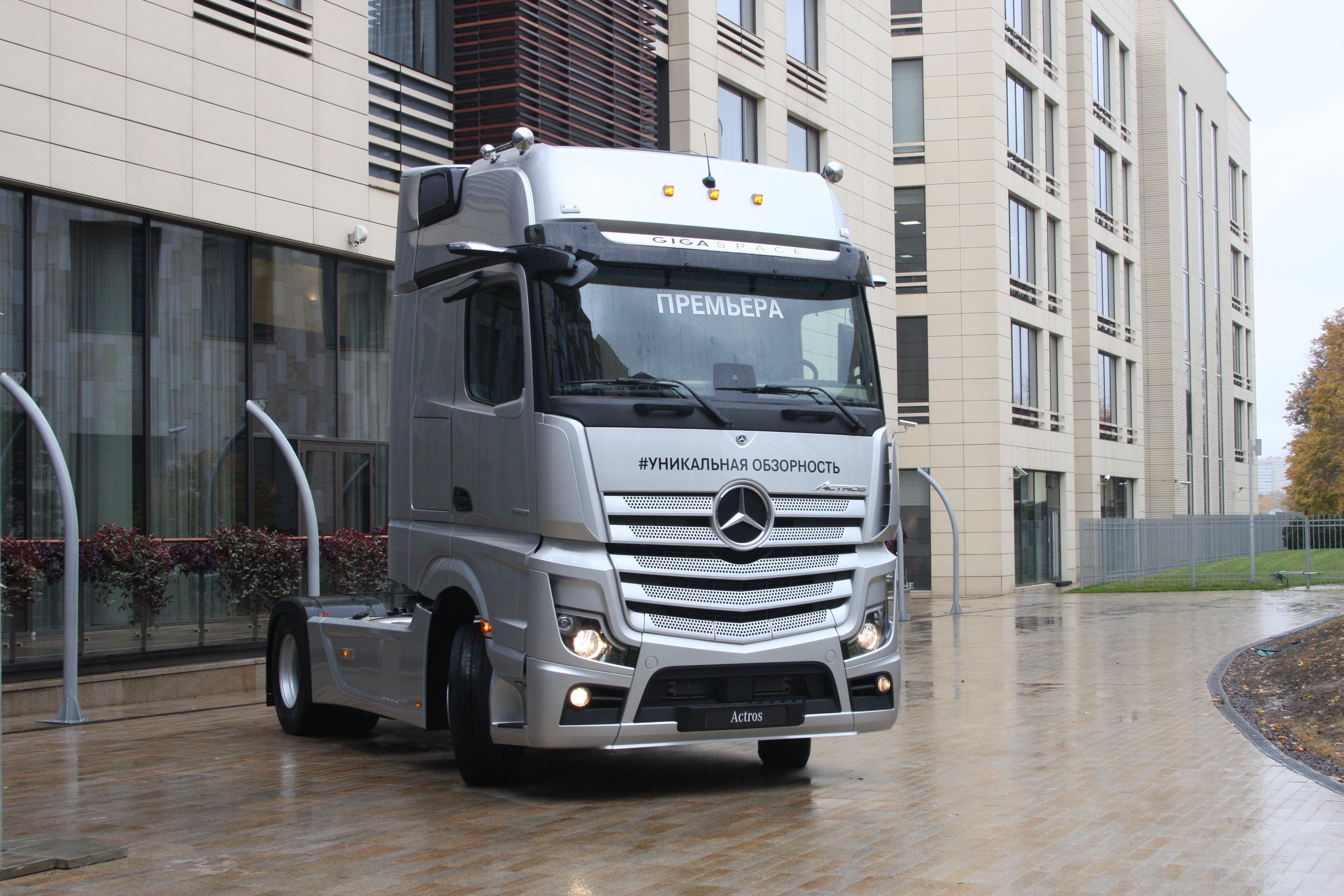 Обновленный Mercedes-Benz Actros представлен в России