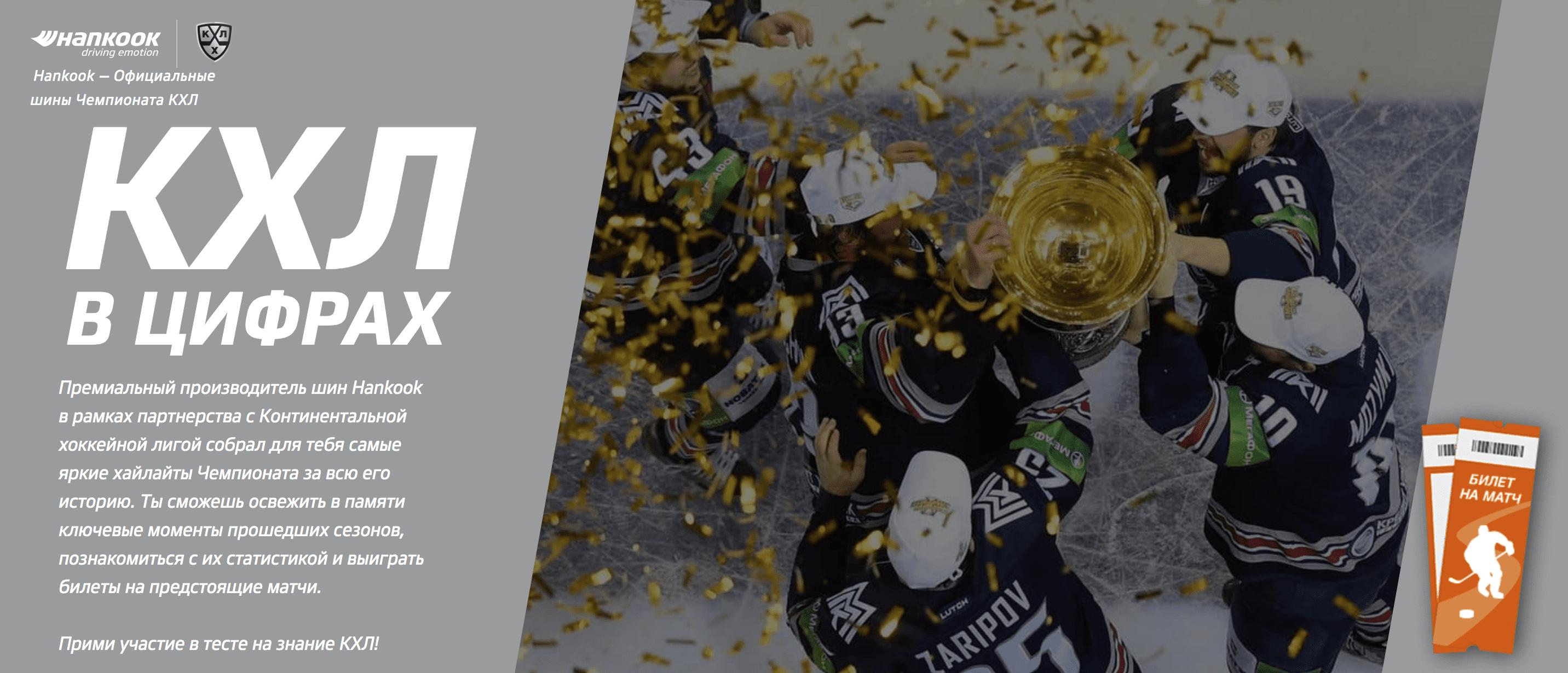 Вспомнить все — и выиграть: конкурс от Hankook и КХЛ.
