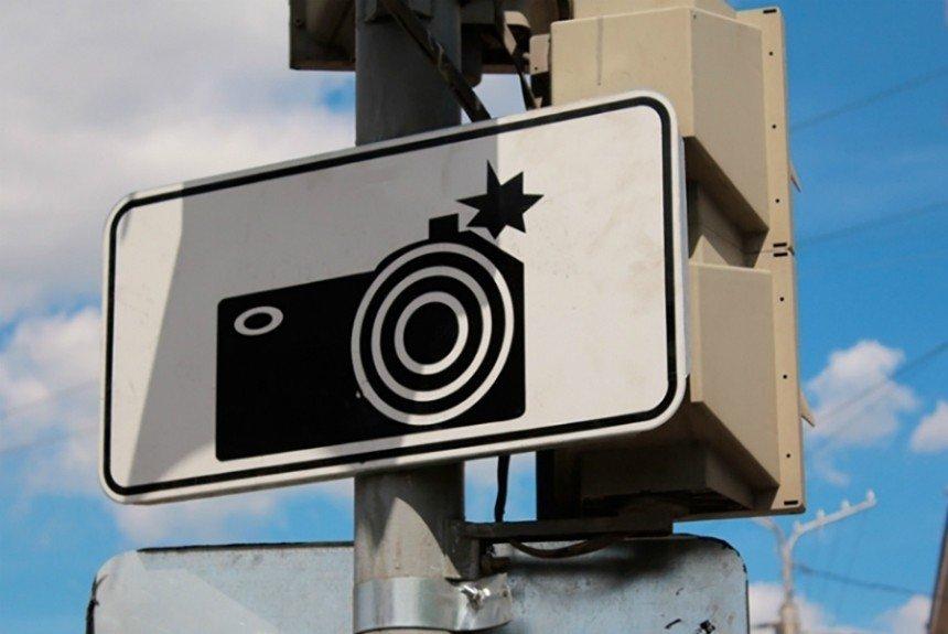 Власти нашли способ не предупреждать о камерах фиксации нарушений ПДД