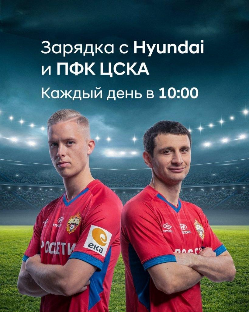 Тренировки на карантине: Hyundai и ЦСКА запустили совместный проект