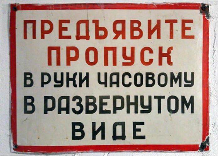 «Большой Брат» расправил плечи: пропускную систему введут по всей России