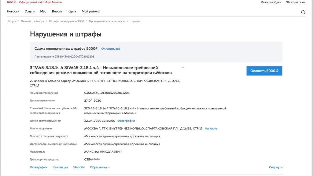 Московские власти боятся вводить штрафы с камер за отсутствие пропуска