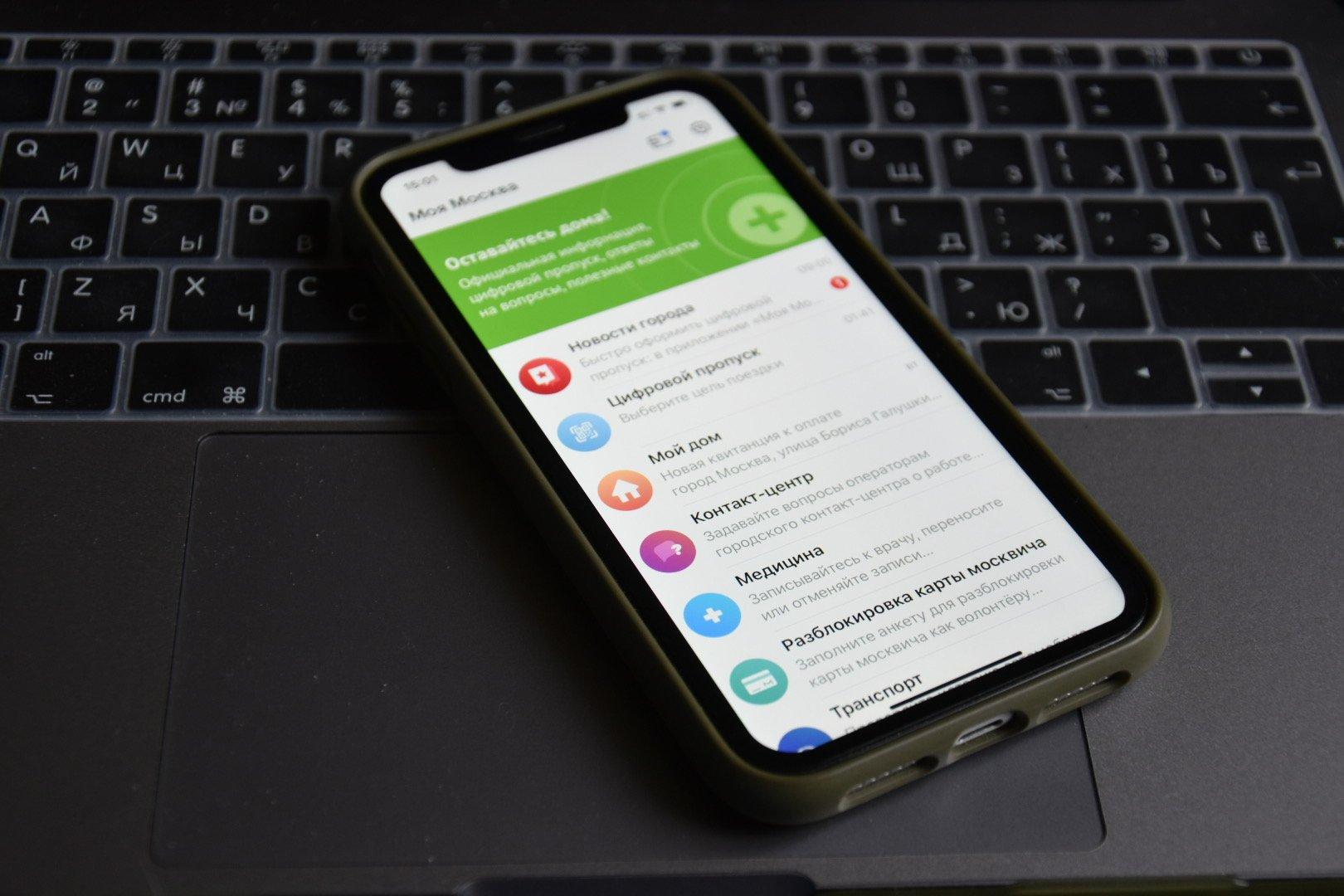 Как оформить цифровой пропуск москвича по SMS просто и без ошибок