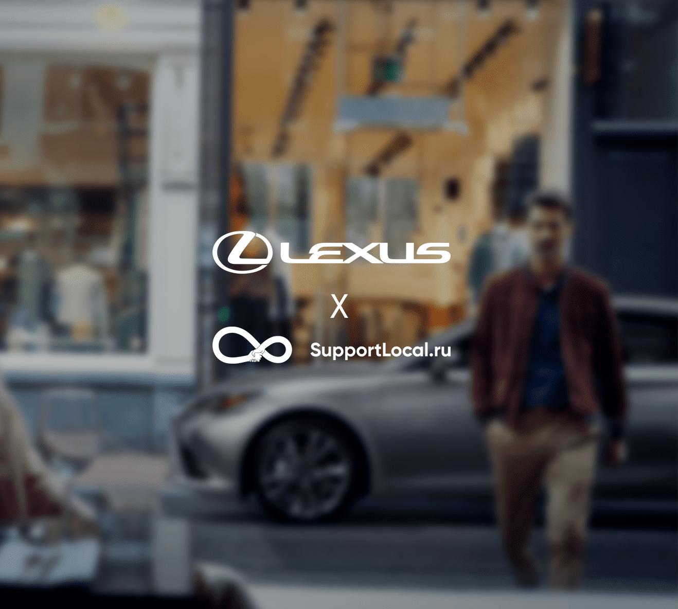 Lexus поддержит малый бизнес в России