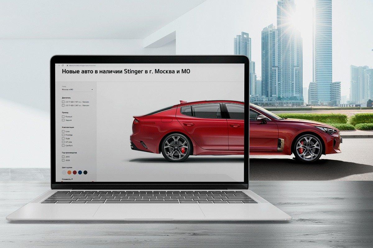 Российские покупатели Kia теперь могут выбрать машину онлайн