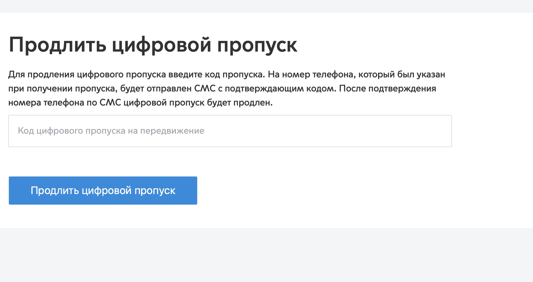 Как продлить московский цифровой пропуск, действующий до 30 апреля (все полезные ссылки)