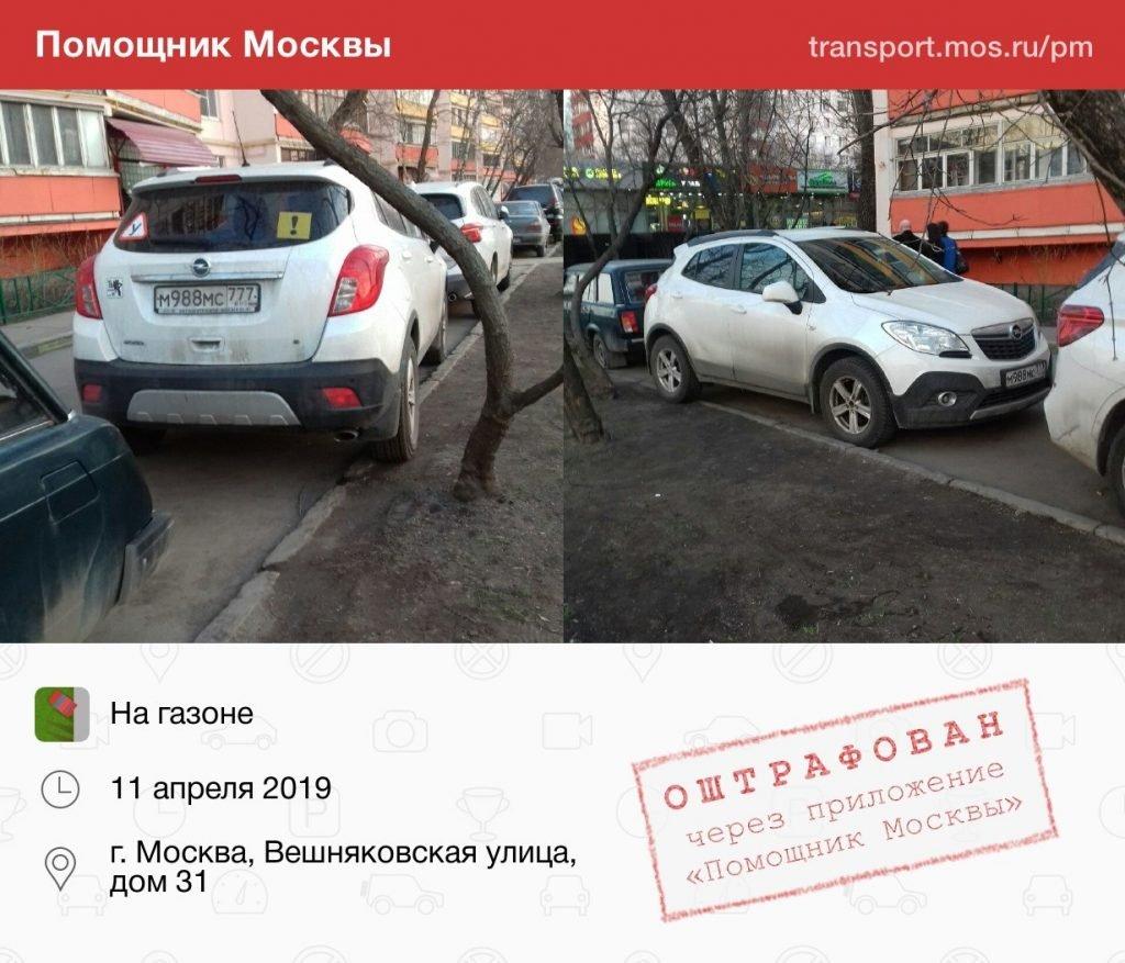 Московская мэрия лоббирует изъятие из КоАП запрета на «Помощник Москвы»